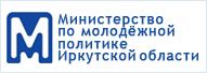 Министерство молодежной политики Иркутской области