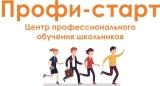 ПРОФИ-СТАРТ