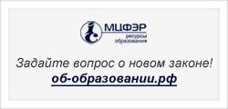 Образование России: новое правовое регулирование. Вопросы о реализации Федерального закона «Об образовании в Российской Федерации